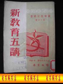 1951年解放初期出版的-----教育学家论教育-----【【新教育五讲】】----少见