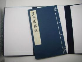 """曼陀罗寱词 沈曾植著 被誉为""""中国大儒"""",规格18.5*30㎝,内页白宣封面瓷者,函套蓝棉布,据民国21年刊本影印"""