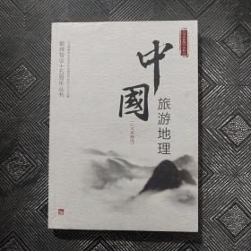 中国旅游地理人文篇精选