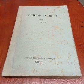 汉越翻译教程