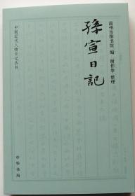 《孙宣日记》(中国近代人物日记丛书·平装)