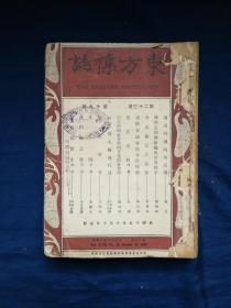 东方杂志 第二十三卷 第十九——二十四号 合订本 民国十五年