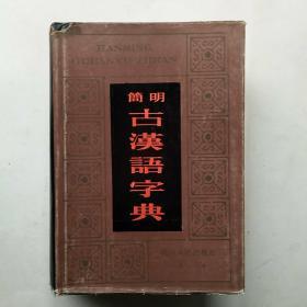 简明古汉语字典