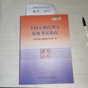 2010全国专利代理人资格考试指南