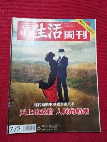 三联生活周刊  2014年第5、6合刊