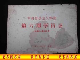 1964年出版的-----文革前---中央  社会主义 学院-----【【第六期学员录】】----稀少