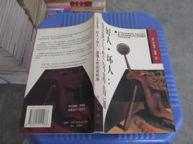 好人.坏人:透视人性的阴暗面(人与社会丛书 ) 品如图  货号4-6