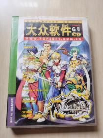 大众软件2000年6月CD 2光盘+书