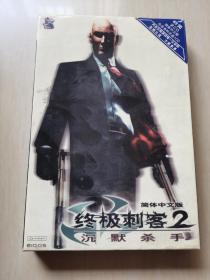 游戏光盘:终极刺客2 沉默杀手 简体中文版(2张光盘)1张海报+用户回函卡、带盒