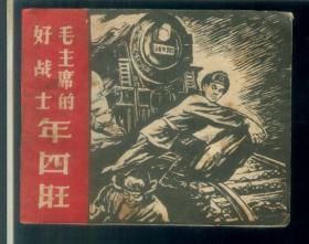 毛主席的好战士-年四旺