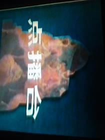 录像带,点歌台(哈尔滨电视台)刘欢,成方圆,王兰,费翔等