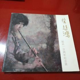徐悲鴻誕辰一百周年紀念展