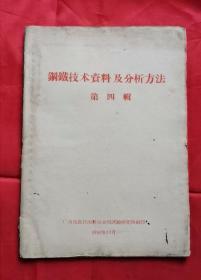 钢铁技术资料及分析方法 第四辑 58年版 包邮挂刷