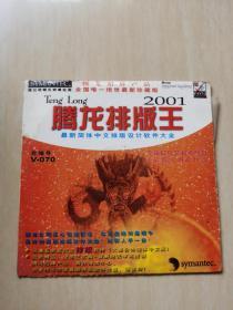 腾龙输入王2001