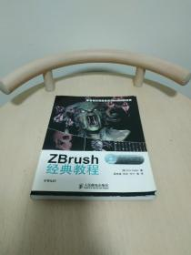 Zbrush经典教程