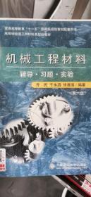 机械工程材料辅导·习题·实验(第六版)