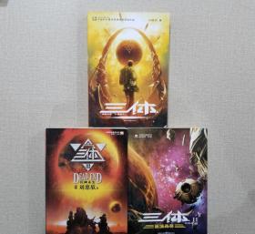 三体全集正版 三体1三部曲之地球往事、三体Ⅱ:黑暗森林、三体Ⅲ:死神永生