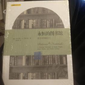 永恒的图书馆:坚忍与刚毅之二