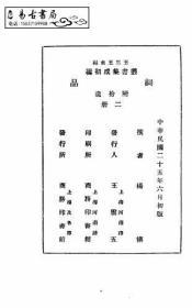 【复印件】词品附拾遗二