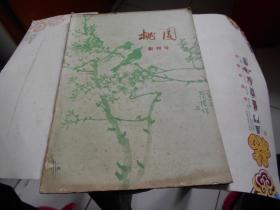 1957年文艺期刊创刊号-----桃园