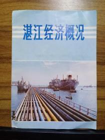 湛江经济概况(1986)