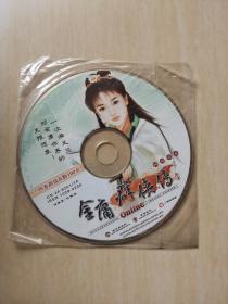 电脑游戏世界:金庸群侠传(网络游戏)光盘