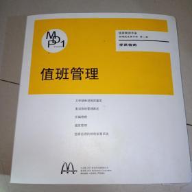 麦当劳 值班管理手册 学员指南 中文版2007 详情如图