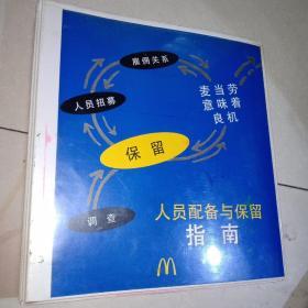 麦当劳 人员配备与保留指南 1997年 详情如图