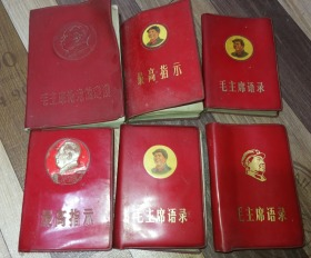 特价红宝书文革带毛主席头像的毛主席语录最高指示等共6本共128元包老怀旧