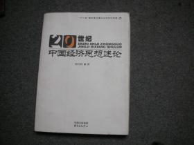 20世纪中国经济思想述论
