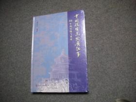 中国抗生素发展纪事——60年的实践与见证