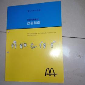 麦当劳 12大系统工具箱 内部沟通系统改善指南