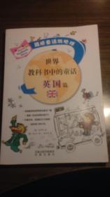世界教科书中的童话 英国篇