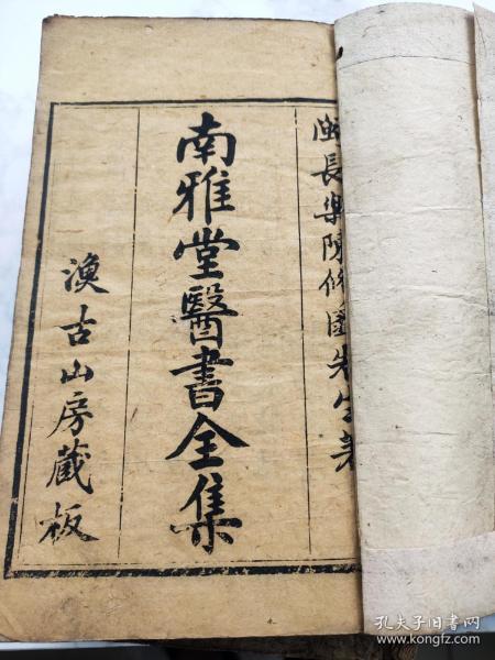 木版         南雅堂医书全集 ,       多册 合订具体看图 不明白留言。