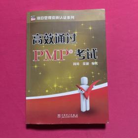 项目管理资质认证系列:高效通过PMP考试