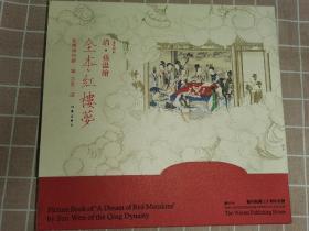 全本红楼梦 清.孙温绘 (汉英对照,套函线装精美全彩页)旅顺博物馆