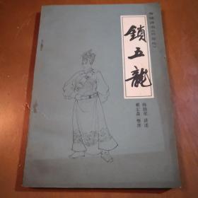 锁五龙  (传统评书《兴唐传》)