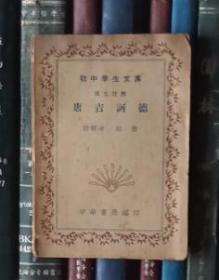初中学生文库:堂吉诃德(汉文注释)