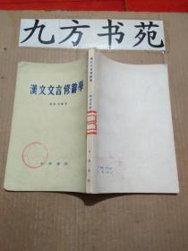 汉文文言修辞学