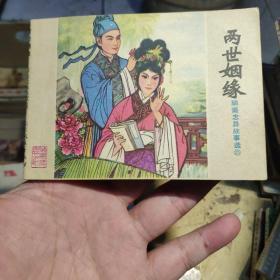 连环画(两世姻缘)