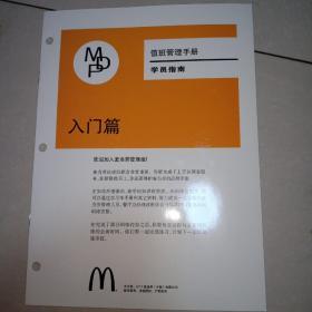 麦当劳值班管理手册 学员指南 入门篇