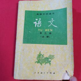 语文老课本(高级中学课本1990)