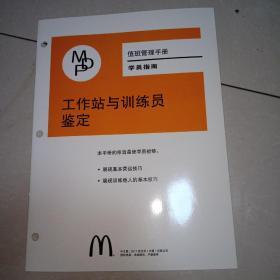 麦当劳值班管理手册 学员指南 工作站与训练员鉴定