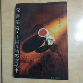瓷器鉴赏-中国文物鉴赏丛书