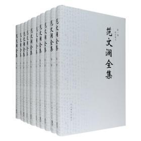 范文澜全集  套装十册