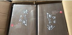 钱玄同日记(影印本1-12卷)