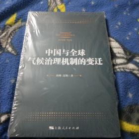 中国与全球气候治理机制的变迁(全新未拆封