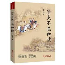 全新正版正版现货 清史不忍细读:有料有趣 这个清史很靠谱 向敬之 9787507551747 华文出版社