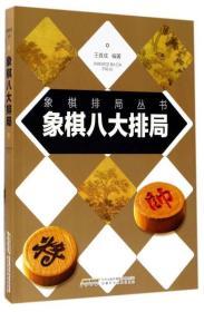 全新正版象棋八大排局/象棋排局丛书