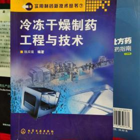 冷冻干燥制药工程与技术